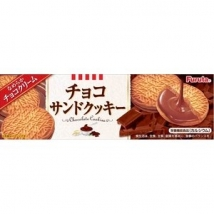 ขนมคุกกี้ช็อคโกแลต 20 ชิ้น ใน 1 กล่อง