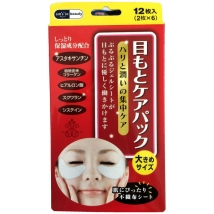 มาร์คใต้ตา Smile Beauty Memoto Care Pack Big size Made in Japan 12 ชิ้น