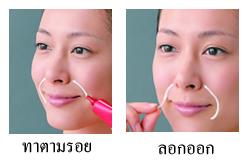 Kracie มาร์คร่องแก้ม หน้าผาก ลดริ้วรอย Hada-bisei line pack Essence 20g