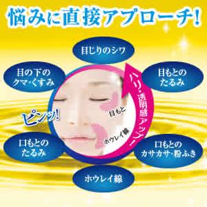Placenta Whitening Eye Cream